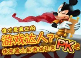Begin bouw Disneyland in Sjanghai in China